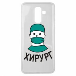 Чехол для Samsung J8 2018 Хирург