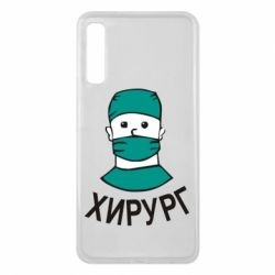 Чохол для Samsung A7 2018 Хірург