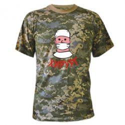 Камуфляжная футболка Хирург - FatLine