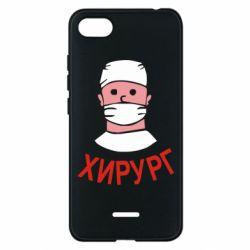 Чехол для Xiaomi Redmi 6A Хирург