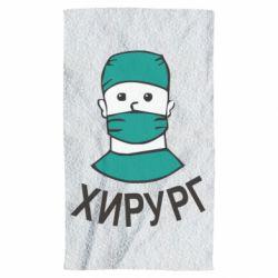 Полотенце Хирург