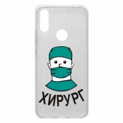 Чехол для Xiaomi Redmi 7 Хирург