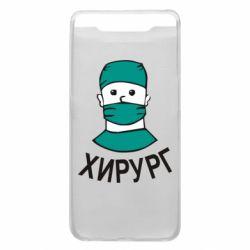 Чехол для Samsung A80 Хирург