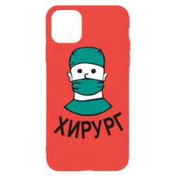 Чохол для iPhone 11 Pro Хірург