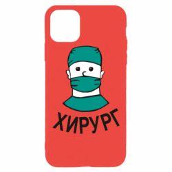 Чехол для iPhone 11 Pro Max Хирург