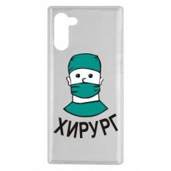 Чехол для Samsung Note 10 Хирург