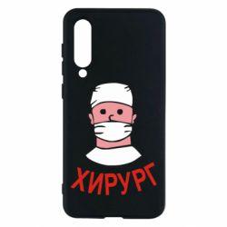 Чехол для Xiaomi Mi9 SE Хирург