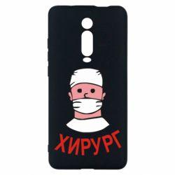 Чехол для Xiaomi Mi9T Хирург