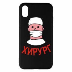Чехол для iPhone X/Xs Хирург