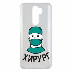 Чехол для Xiaomi Redmi Note 8 Pro Хирург