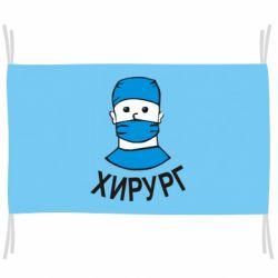 Флаг Хирург