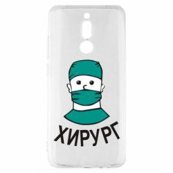 Чехол для Xiaomi Redmi 8 Хирург