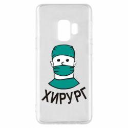 Чехол для Samsung S9 Хирург