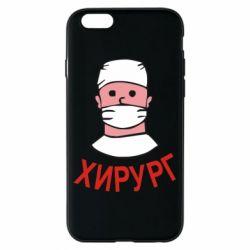 Чехол для iPhone 6/6S Хирург
