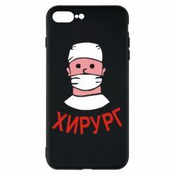 Чехол для iPhone 7 Plus Хирург