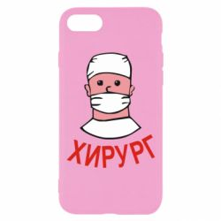 Чехол для iPhone 8 Хирург