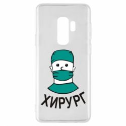 Чехол для Samsung S9+ Хирург