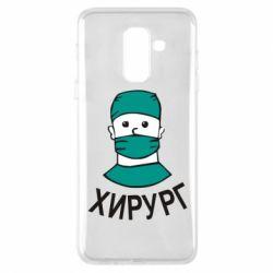 Чехол для Samsung A6+ 2018 Хирург