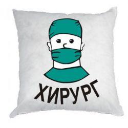 Подушка Хірург