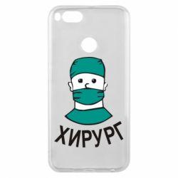 Чехол для Xiaomi Mi A1 Хирург