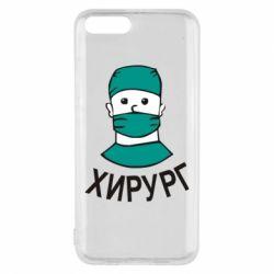 Чехол для Xiaomi Mi6 Хирург