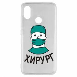 Чехол для Xiaomi Mi8 Хирург