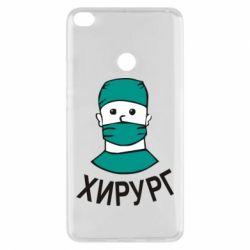 Чехол для Xiaomi Mi Max 2 Хирург