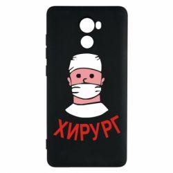 Чехол для Xiaomi Redmi 4 Хирург