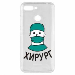 Чехол для Xiaomi Redmi 6 Хирург
