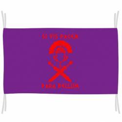 Флаг Хочешь мира — готовься к войне