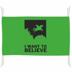 Прапор Хочу вірити в єдинорогів