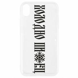 Чохол для iPhone XR Холодно зі сніжинкою