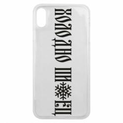 Чохол для iPhone Xs Max Холодно зі сніжинкою