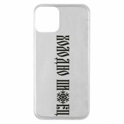 Чохол для iPhone 11 Холодно зі сніжинкою