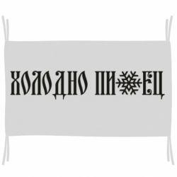 Прапор Холодно зі сніжинкою