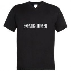 Чоловіча футболка з V-подібним вирізом Холодно зі сніжинкою