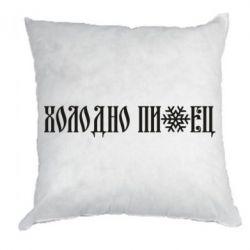 Подушка Холодно зі сніжинкою