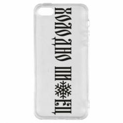 Чохол для iphone 5/5S/SE Холодно зі сніжинкою