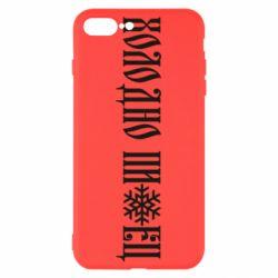 Чохол для iPhone 8 Plus Холодно зі сніжинкою