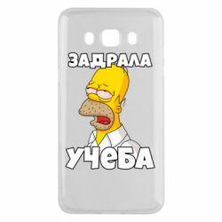 Чохол для Samsung J5 2016 Homer is tired of studying