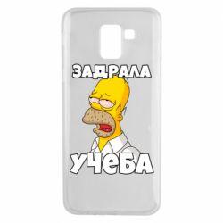 Чохол для Samsung J6 Homer is tired of studying