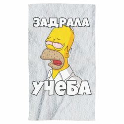 Рушник Homer is tired of studying