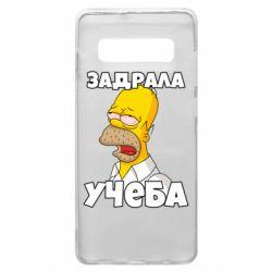 Чохол для Samsung S10+ Homer is tired of studying