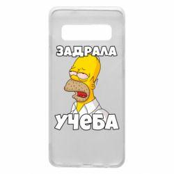 Чохол для Samsung S10 Homer is tired of studying