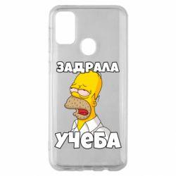 Чохол для Samsung M30s Homer is tired of studying