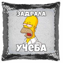 Подушка-хамелеон Homer is tired of studying