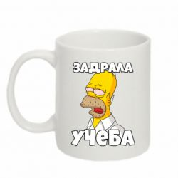 Кружка 320ml Homer is tired of studying
