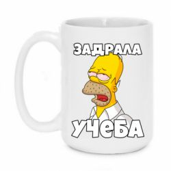 Кружка 420ml Homer is tired of studying