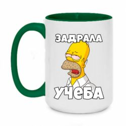 Кружка двоколірна 420ml Homer is tired of studying