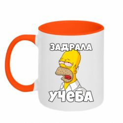 Кружка двоколірна 320ml Homer is tired of studying